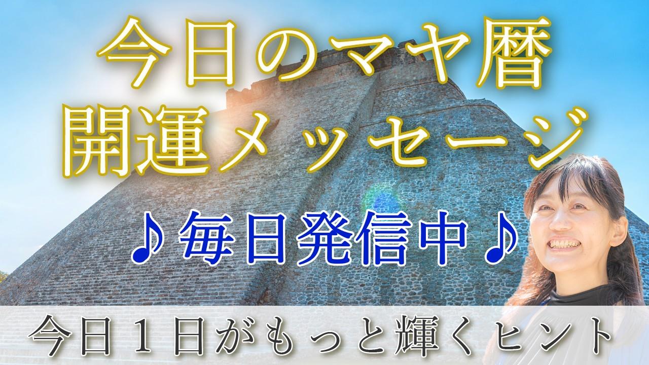 今日のマヤ暦 開運メッセージ 毎日発信中 今日1日がもっと輝くヒント