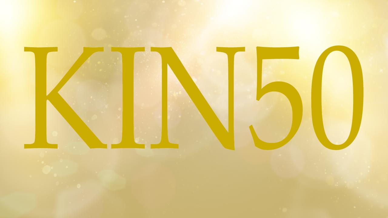 KIN50のエネルギー・有名人|白い犬×黄色い太陽×音11×黒KIN