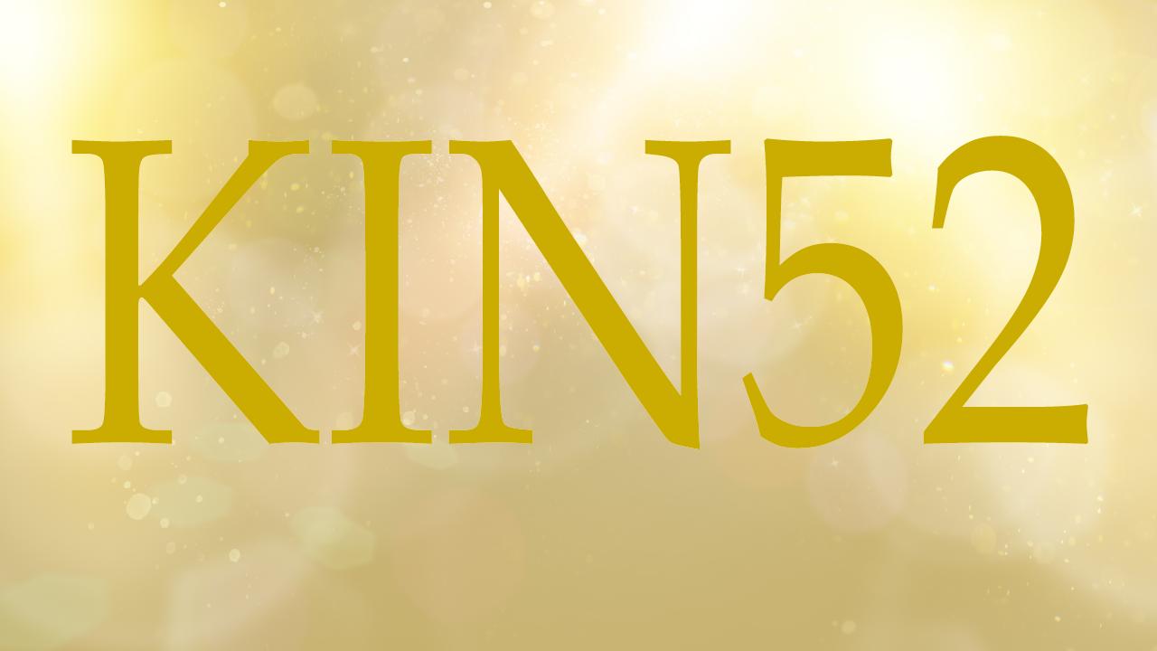KIN52のエネルギー・有名人|黄色い人×黄色い太陽×音13