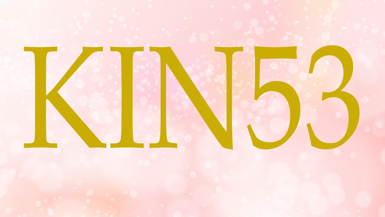 KIN53のエネルギー・有名人|赤い空歩く人×赤い空歩く人×音1