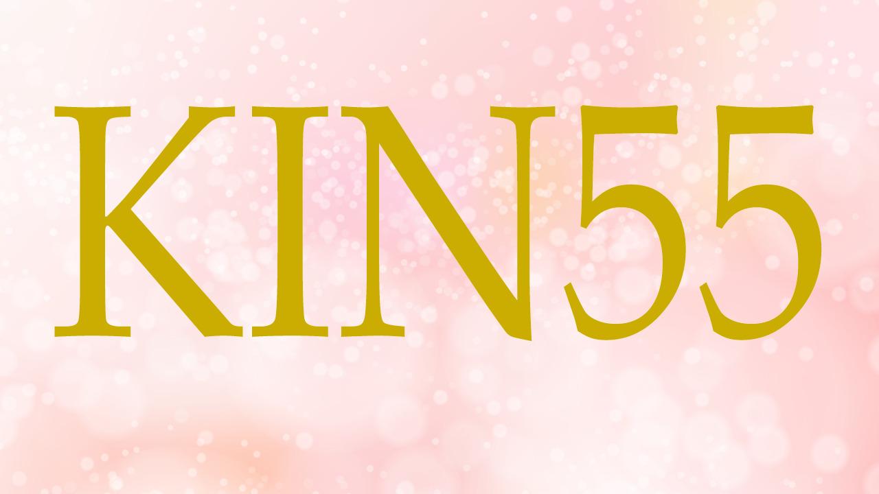 KIN55のエネルギー・有名人|青い鷲×赤い空歩く人×音3