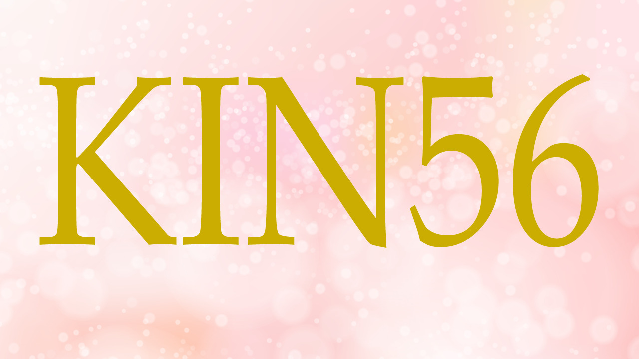 KIN56のエネルギー・有名人 黄色い戦士×赤い空歩く人×音4