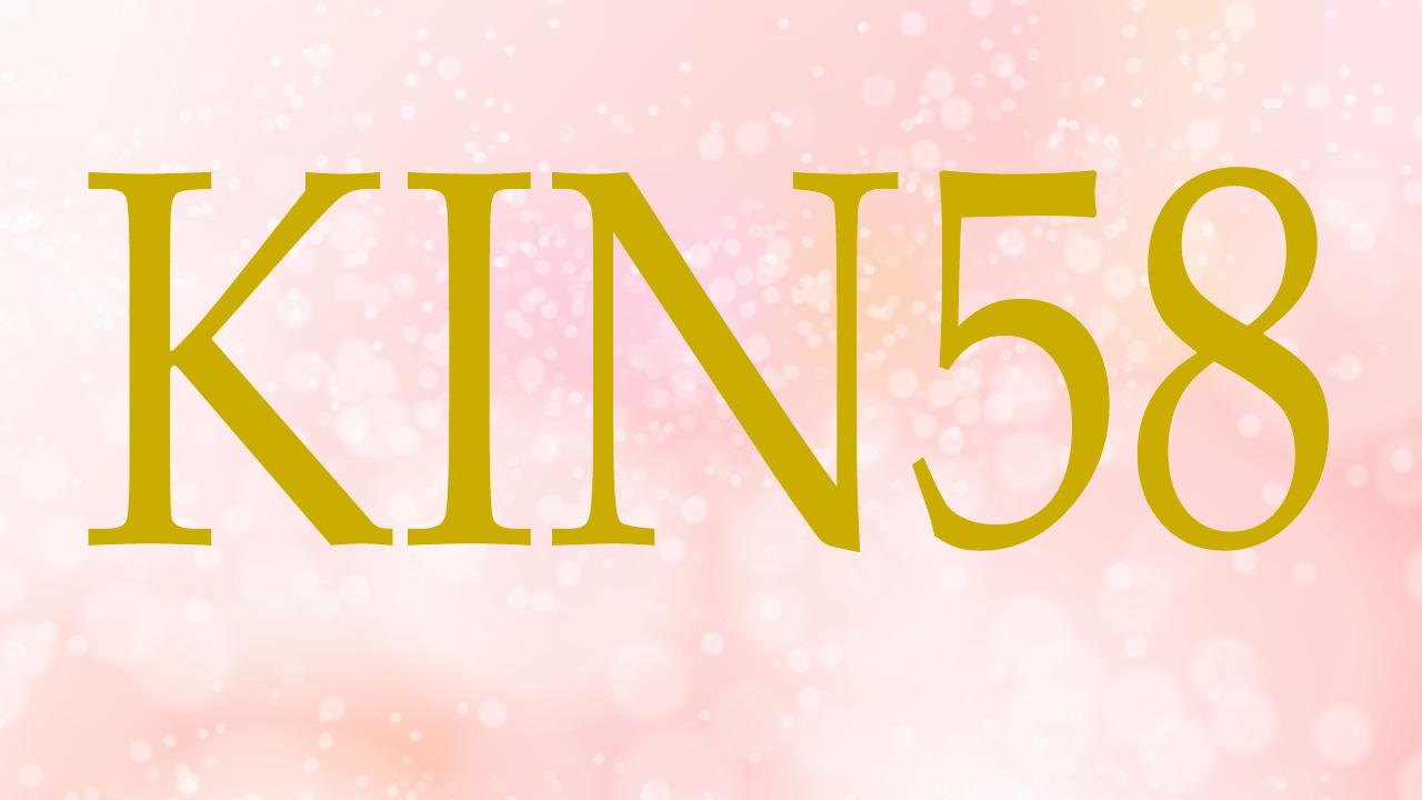 KIN58のエネルギー・有名人|白い鏡×赤い空歩く人×音6×黒KIN